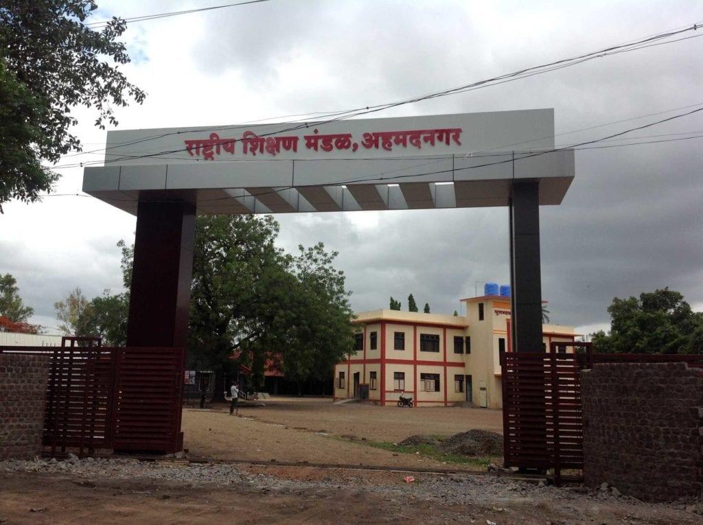 Rashtriya Shikshan Mandal, Ahmednagar