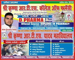 SHARI KRISHNA RTS COLLEGE OF PHARMACY