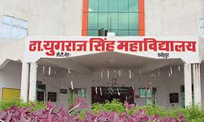 TH YUGRAJ SINGH PHARMACY COLLEGE